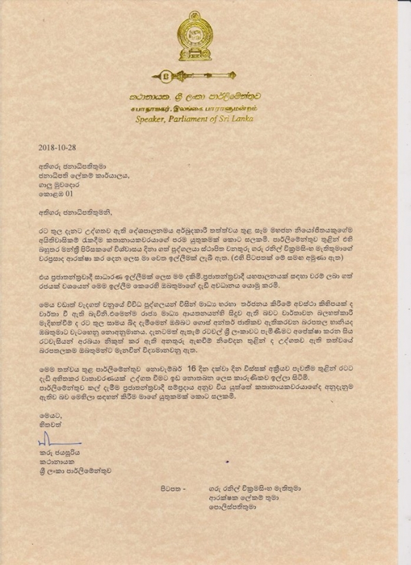 Speaker Karu Jayasuriya Writes To President: Protect UNP Leaders Until A Prime Minister Secures Parliamentary Majority